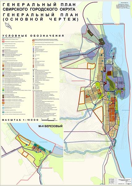 Генеральный план города Свирска